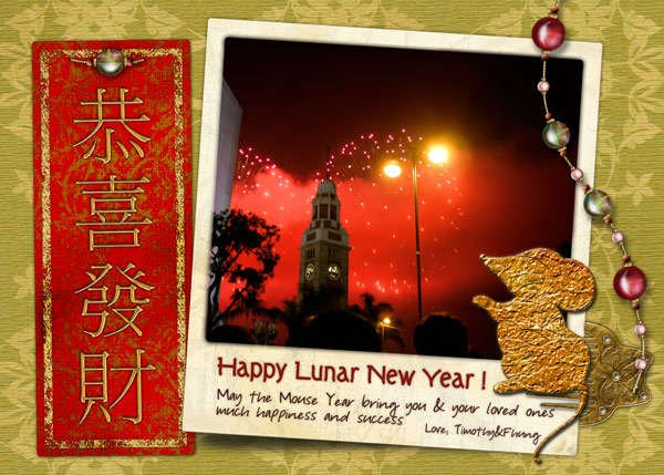 Happy Lunar New Year 2008