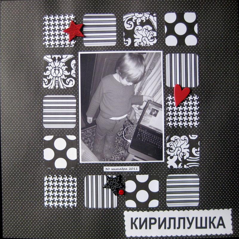 Kirillushka