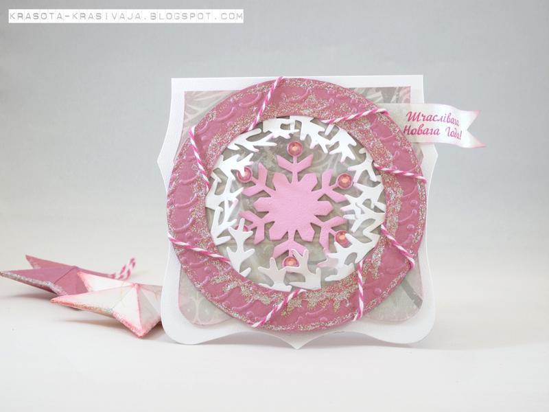 piggy pink snowflake