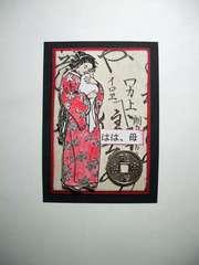 Japanese ATC (Mother)