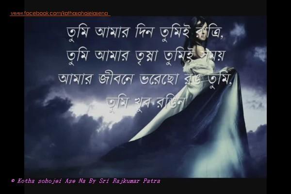 Love+Kobita Bangla Sad Love Kobita Bengali Poem Pictures Rajkumar
