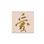 Hero Arts - From The Vault - Woodblock - Wood Mounted Stamps - Chinese Love
