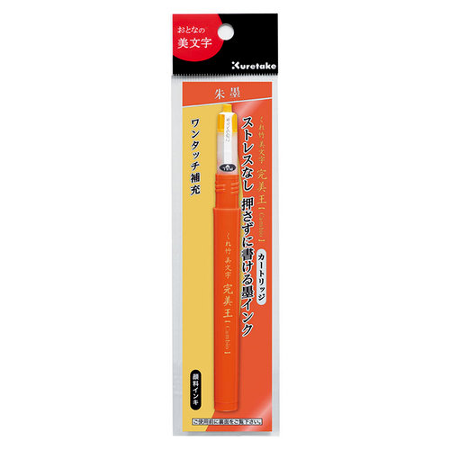Kuretake - Bimoji Cambio - Spare Ink Cartridge - Vermillion